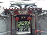 北京竹园宾馆
