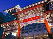 要开会网、会议场地、北京王府半岛酒店