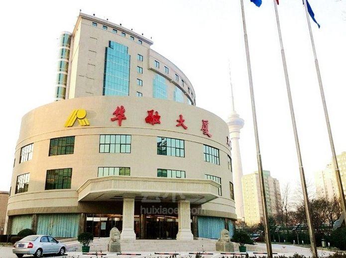 北京华融大厦