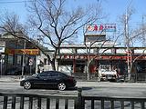 星程酒店(北京张自忠路店)