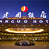 北京建国饭店