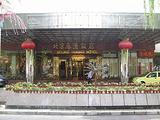 北京惠侨饭店