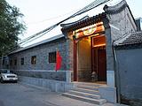 北京什刹海紫檀文化酒店