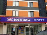 汉庭酒店(北京三元西桥店)