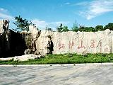 北京红栌温泉山庄