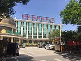 北京圣地苑宾馆