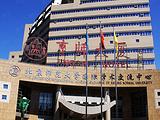 北京师范大学国际学术交流中心(京师大厦)