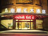 重庆泊联汇大酒店(万达广场店)
