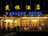 重庆戴根酒店