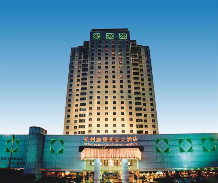 杭州维景国际大酒店(原杭州五洲大酒店)