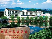 要开会网、会议场地、杭州太虚湖假日酒店