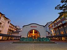 要开会网、会议场地、杭州西溪喜来登度假酒店