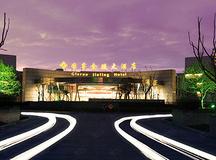要开会网、会议场地、南京国睿金陵大酒店