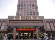 要开会网、会议场地、江苏金宇饭店