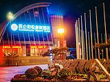 青岛昆仑和悦度假酒店