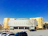 青岛大学国际学术交流中心