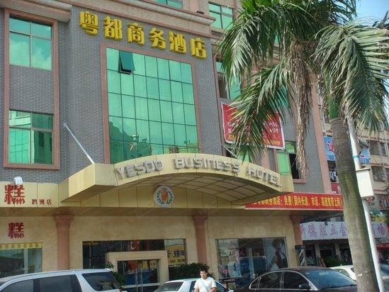 >         深圳粤都商务酒店 三星酒店 地址: 深圳市宝安区鹤