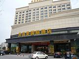 昆山美高美国际酒店