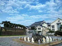 要开会网、会议场地、中青旅·苏州静思园酒店