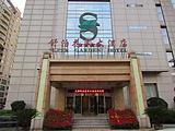 天津舒泊花园大酒店