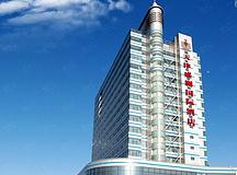 要开会网、会议场地、天津盛澜国际酒店