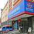 汉庭酒店(西安火车站店)