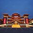 西安大唐西市酒店