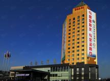 要开会网、会议场地、济南黄台大酒店