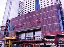 要开会网、会议场地、黑龙江昆仑大酒店