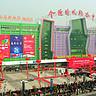 北京便宜的适合开年会的酒店租赁