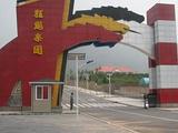北京汇通诺尔狂飚运动休闲乐园