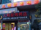 大鸭梨烤鸭店(光彩路店)