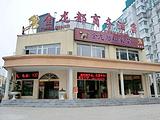 北京金龙都商务酒店
