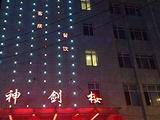 青岛神剑楼酒店