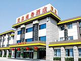 北京美泉商务酒店