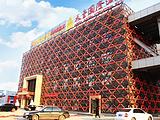 北京天玺国际酒店