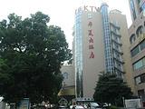 长沙华夏大酒店