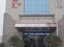 要开会网、会议场地、湖南钦天大酒店
