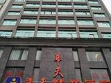 华天精选酒店(长沙石长店)