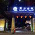 东莞适合开培训会的三星级酒店哪里找?