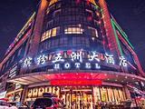 济南缤纷五洲大酒店