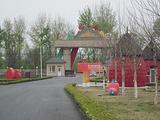 北京瑞正园农庄