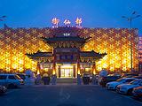 北京凯瑞御仙都