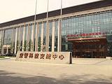 北京空管科技交流中心