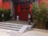 北京船山书院