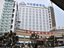 要开会网、会议场地、武汉华岭戴斯酒店