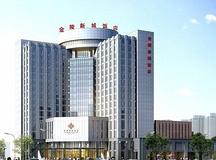 要开会网、会议场地、南京金陵新城饭店