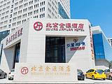北京金源酒店(洋桥店)