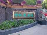 北京尚庄度假村