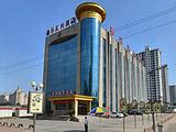 鑫乐汇酒店